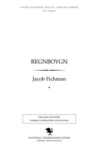 Thumbnail image for Regnboygn : zikhroynes̀, eseyen un lider
