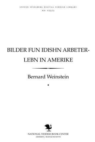 Thumbnail image for Bilder fun Idishn arbeṭer-lebn in Ameriḳe