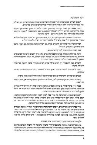 Thumbnail image for Merkinė = Mereṭsh : ʻayarah Yehudit be-Liṭa