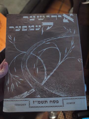 Yiddish Kemfer