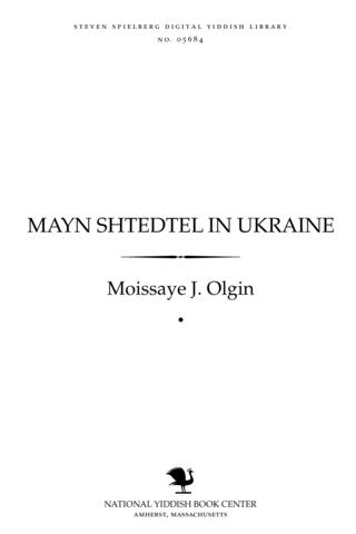 Thumbnail image for Mayn shṭedṭel in Uḳraine