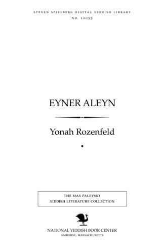 Thumbnail image for Eyner aleyn oyṭobyografisher roman