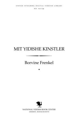 Thumbnail image for Miṭ Yidishe ḳinsṭler shmuesen un bamerḳungen