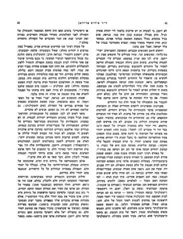 Thumbnail image for Sefer ha-zikaron li-ḳehilat Ḥelem : 40 shanah le-ḥurbanah