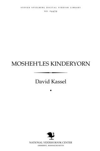 Thumbnail image for Mosheh'les ḳinderyorn