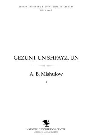 Thumbnail image for Gezunṭ un shpayz, un Ṿegeṭarishe ḳokh bukh ; ratsyonale nahrung ; tsṿey bikher