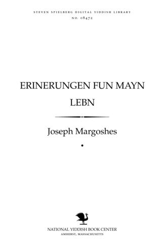 Thumbnail image for Erinerungen fun mayn lebn