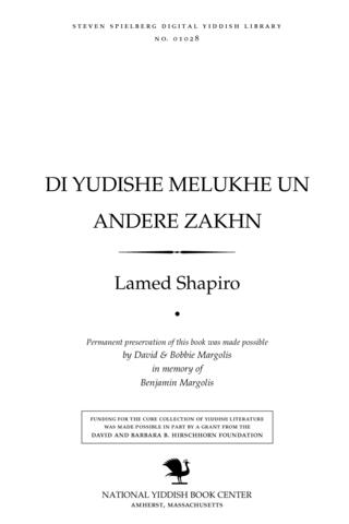 Thumbnail image for Di yudishe melukhe un andere zakhn
