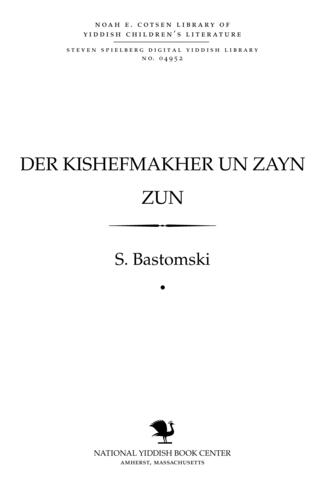Thumbnail image for Der kishefmakher un zayn zun a mayśele baarbeṭ loyṭ Br. Grim