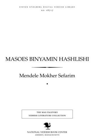Thumbnail image for Masoes̀ Binyamin hashlishi