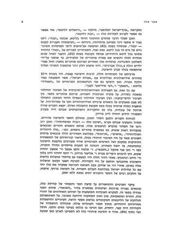 Thumbnail image for Sefer Ṭelz (Liṭa) : matsevet zikaron li-ḳehilah ḳedoshah = Tels̆iai book