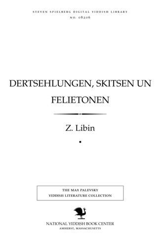 Thumbnail image for Dertsehlungen, sḳitsen un felieṭonen
