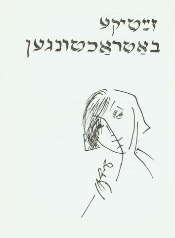 zaytike batrakhtungen illustration