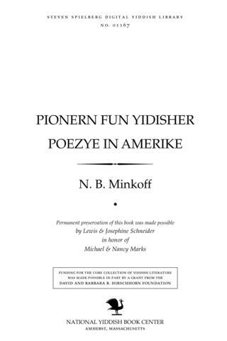 Thumbnail image for Pionern fun Yidisher poezye in Ameriḳe dos sotsyale lid