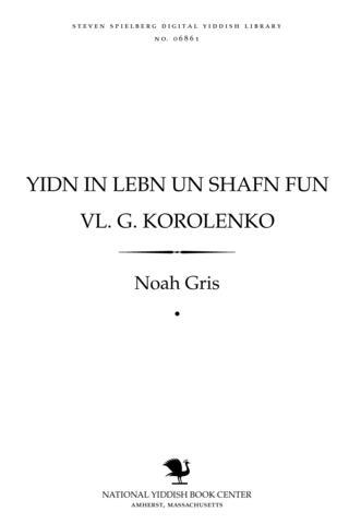 Thumbnail image for Yidn in lebn un shafn fun Ṿl. G. Ḳorolenḳo
