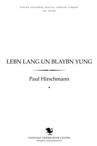 Thumbnail image for Lebn lang un blaybn yung