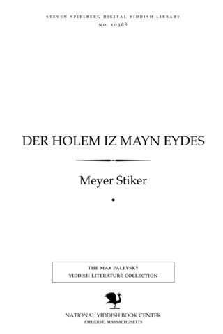 Thumbnail image for Der ḥolem iz mayn eydes̀