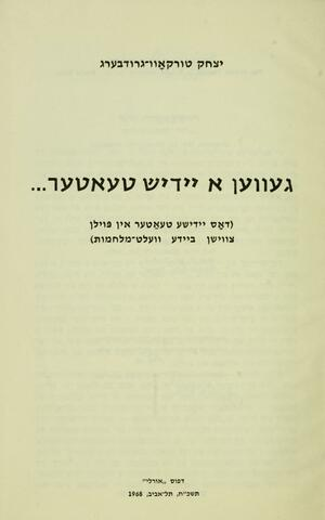 Thumbnail image for Geṿen a Yidish ṭeaṭer