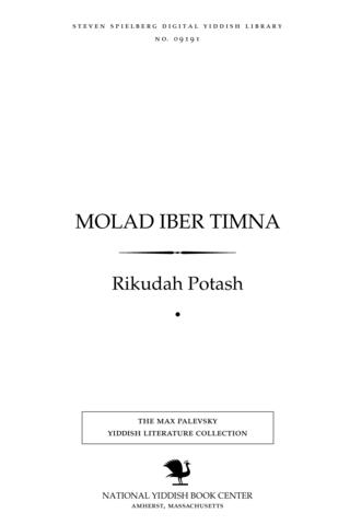 Thumbnail image for Molad iber Timna lider