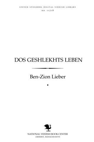 Thumbnail image for Dos geshlekhṭs leben a populer-ṿisnshafṭlikh bukh = Sexual life, a popular scientific book