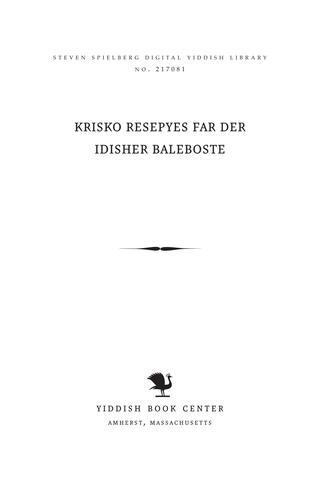 Thumbnail image for Ḳrisḳo resepyes far der idisher balebosṭe