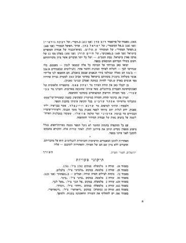Thumbnail image for Sanoḳ : sefer zikaron li-ḳehilat Sanoḳ ṿeha-sevivah