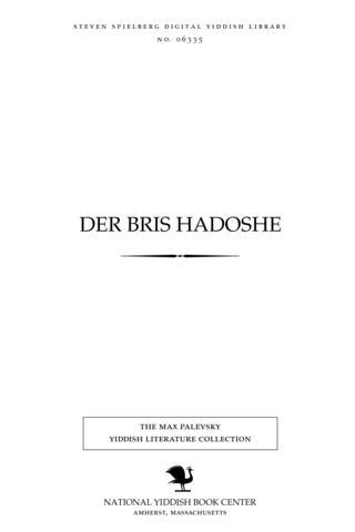 Thumbnail image for Der Bris Ḥadoshe