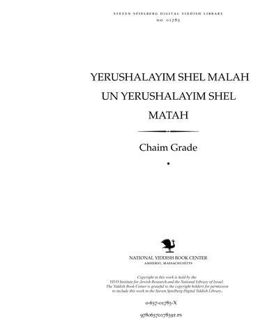 Thumbnail image for Yerushalayim shel maʿlah un Yerushalayim shel maṭah