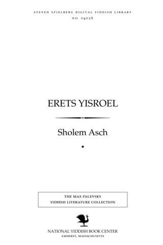 Thumbnail image for Erets Yiśroel ertsehlungen fun der alṭer heym