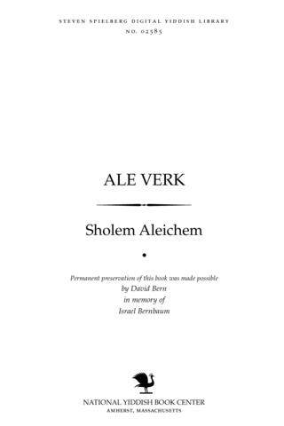 Thumbnail image for Ale ṿerḳ fun Sholem Aleykhem
