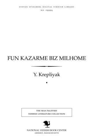 Thumbnail image for Fun ḳazarme biz milḥome dertseylungen