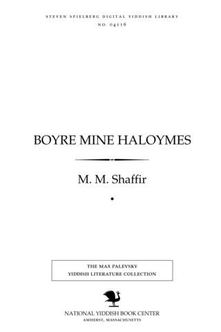 Thumbnail image for Boyre mine ḥaloymes̀