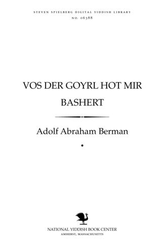 Thumbnail image for Vos der goyrl hoṭ mir basherṭ : miṭ Yidn in Ṿarshe, 1939-1942