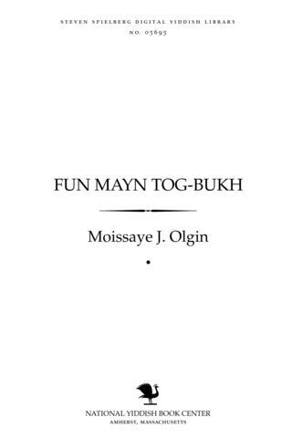 Thumbnail image for Fun mayn ṭog-bukh : geshalṭn un stsenes, fartseykhnṭ in Ameriḳe un Soṿeṭ-Rusland