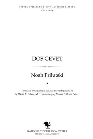 Thumbnail image for Dos geṿet dialogen ṿegn shprakh un ḳulṭur