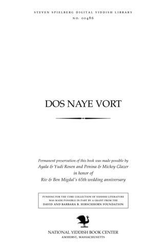Thumbnail image for Dos naye ṿorṭ