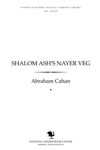 Thumbnail image for Shalom Ash's nayer ṿeg