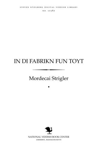 Thumbnail image for In di fabriḳn fun ṭoyṭ