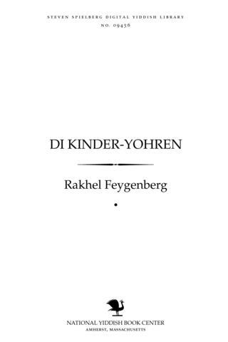 Thumbnail image for Di ḳinder-yohren
