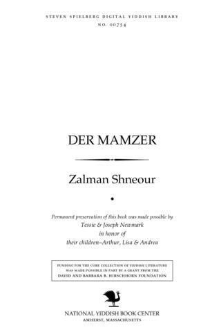 Thumbnail image for Der mamzer