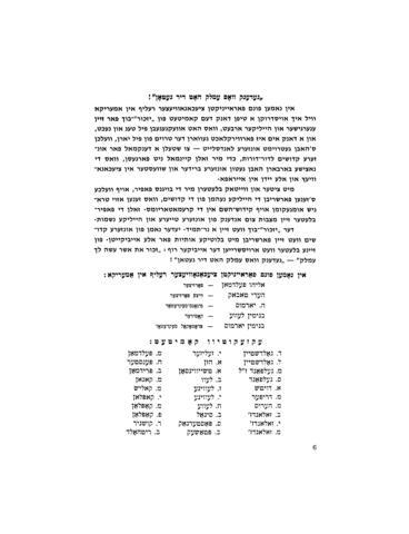 Thumbnail image for Tsiḥanovits meḥoz Byalisṭoḳ : sefer ʿedut ṿe-zikaron
