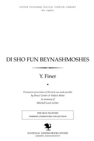 Thumbnail image for Di sho fun beynashmoshes̀ dertseylung fun di oḳupatsye-yorn