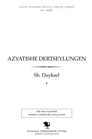 Thumbnail image for Azyaṭishe dertseylungen