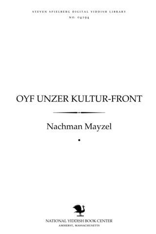 Thumbnail image for Oyf unzer ḳulṭur-fronṭ problemen fun liṭeraṭur un ḳulṭur-shafn