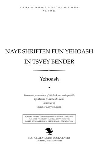 Thumbnail image for Naye shrifṭen fun Yehoash in tsvey bender