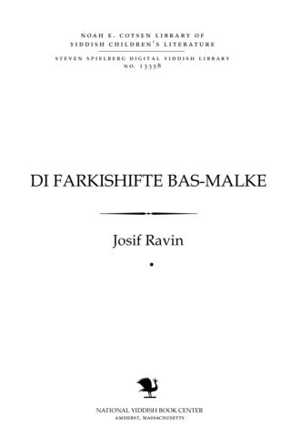 Thumbnail image for Di farkishef'ṭe bas̀-malkeh a ḳinder pyese in ferzn miṭ gezang un ṭents in 3 aḳṭn