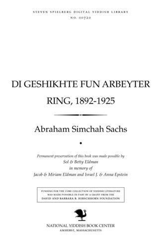 Thumbnail image for Di geshikhṭe fun Arbeyṭer Ring, 1892-1925