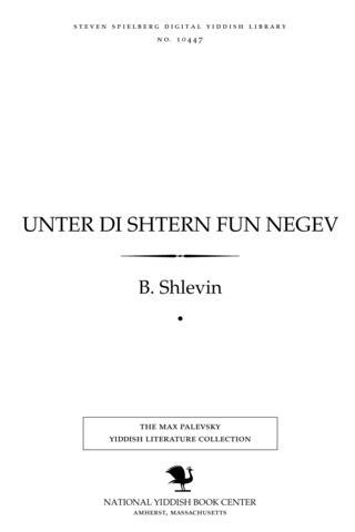 Thumbnail image for Unṭer di shṭern fun Negev un andere dertseylungen
