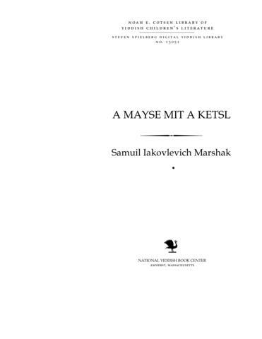 Thumbnail image for A mayse miṭ a ḳetsl