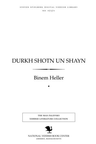 Thumbnail image for Durkh shoṭn un shayn